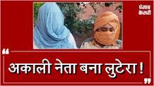 Akali leader की करतूत, kisan से छीने 3 लाख रुपए