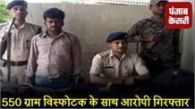 सुगौली में 550 ग्राम विस्फोटक के साथ एक आरोपी गिरफ्तार