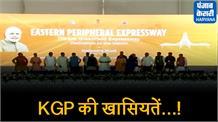 PM मोदी ने किया KGP एक्सप्रेस-वे उद्घाटन, दिल को भा जाएंगी खासियतें