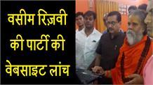 वसीम रिज़वी की पार्टी की वेबसाइट लांच, महंत नरेन्द्र गिरी को बनाया गया संरक्षक