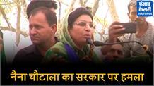 नैना चौटाला के निशाने पर बीजेपी सरकार, जमकर बोला हमला