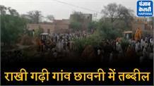 राखी गढ़ी गांव में भारी पुलिस सुरक्षा के बीच चला पीला पंजा