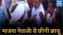 ...जब भाजपा नेताओं के हाथों से छीन ली गई झाड़ू