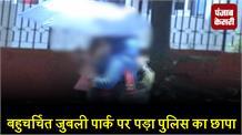 स्कूल के लड़के लड़कियां पार्क में करते हैं अश्लील हरकतें, पुलिस ने मारा छापा