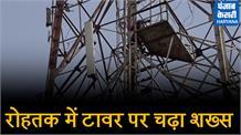 बेटों के गुनहगारों पर कार्रवाई और सुरक्षा के लिए टावर पर चढ़ा शख्स
