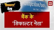 Kolianwali ही नहीं, यह leaders भी दबाकर बैठे हैं bank के लाखों रुपए