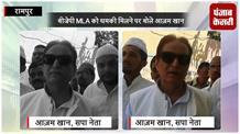 राजनीति छोड़कर घर बैठे बीजेपी के विधायक- आज़म खान