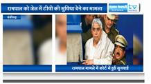 रामपाल को जेल में फिलहाल नहीं मिलेगी टीवी की सुविधा, जानिए क्यों
