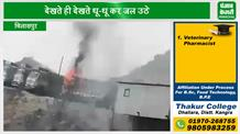जंगल में भड़की आग ने मचाही तबाही, रोड किनारे खड़े ट्रक धू-धू कर जल उठे