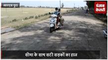 जम्मू कश्मीर बॉर्डर का हाल, गड्ढों से सड़कें बेहाल