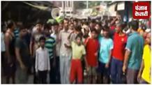 व्यवसाई की हत्या के बाद परिजनों ने किया सड़क जाम कर हंगामा, पुलिस के साथ की धक्का-मुक्की