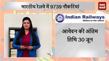 भारतीय रेलवे में 9739 नौकरियां