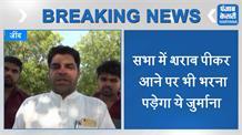 छातर गांव का अहम फैसला, CM की जनसभा में की हुल्लड़बाजी तो लगेगा भारी जुर्माना