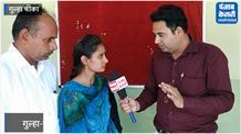 गुल्हा-चीका की लड़कियों ने CBSC 12वीं परीक्षा में मारी बाजी