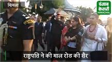 महामहिम ने परिवार संग की शिमला के माल रोड की सैर