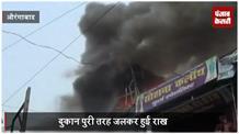 कपड़े की एक दुकान में लगी भीषण आग, लाखों का समान जला