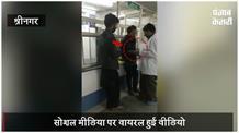 बच्चों के टेस्ट करवाने के लिए अस्पताल का कर्मचारी ले रहा रिश्वत, वीडियो वायरल