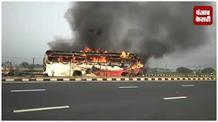 आगरा-लखनऊ एक्सप्रेस-वे पर बस में लगी आग, यात्रियों ने बचाई अपनी जान