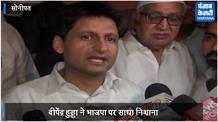 भाजपा सरकार ने जनता को सिर्फ महंगाई और जुमले दिए हैंः दीपेंद्र हुड्डा
