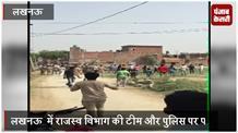 जमीन की पैमाइश करने गई टीम पर दबंगों ने किया पथराव, 3 गिरफ्तार