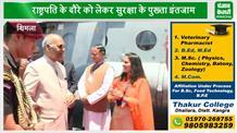 शिमला पहुंचे राष्ट्रपति रामनाथ कोविंद, हेलीपैड पर सीएम और राज्यपाल ने किया भव्य स्वागत