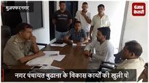 मुजफ्फरनगर के नगर पंचायत बुढाना के विकास कार्यों की खुली पोल