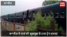 कन्नौज में गार्ड की सूझबूझ से टला ट्रेन हादसा