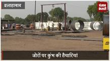 जोरों पर कुंभ की तैयारियां, 22 पीपे के पुल बनाने का लिया गया फैसला