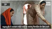 श्री बुड्ढा अमरनाथ मंदिर में भक्तों का लगा तांता,  बम-बम बोले के स्वयंभू शिवलिंग के किए दर्शन