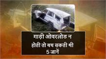 सूमो में 9 की जगह बैठे थे 16 लोग, भयानक हादसे में गई 5 की जान