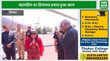 राष्ट्रपति रामनाथ कोविंद का ग्रीष्मकालीन प्रवास खत्म, यादों को संजोकर लौटे दिल्ली