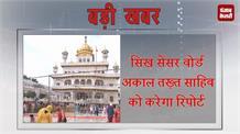 सिख पंथ से संबंधित फिल्मों की Sikh Censor Board से मंज़ूरी ज़रूरी !