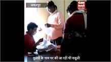 अनाज मंडी में हो रही अवैध वसूली, वीडियो वायरल