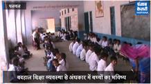 इस स्कूल में 300 बच्चों को पढ़ा रहे 3 टीचर, छात्रों के भविष्य से खिलवाड़ नहीं तो और क्या?