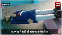 आज़मगढ़ में तोड़ी गई बाबा साहब की प्रतिमा, भड़के स्थानीय लोग