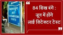 84 सिख हत्याकांड के पीड़ितों में बंधी इंसाफ की उम्मीद !