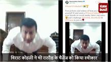 प्रधानमंत्री नरेंद्र मोदी ने विराट कोहली के फिटनेस चैलेंज को किया स्वीकार, जल्द करेंगे वीडियो शेयर