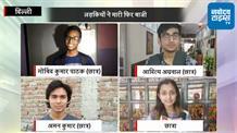सीबीएसई 12वीं रिजल्ट : छात्र-छात्राओं ने पंजाब केसरी टीवी के साथ साझा की खुशी