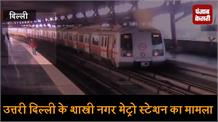 मेट्रो ट्रैक पार करते हुए बाल-बाल बचा युवक, CCTV में कैद