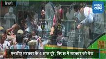 एनडीए सरकार के 4 साल पूरे, इंडियन यूथ कांग्रेस और NSUI ने किया प्रदर्शन