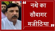 Majithia नशे का सब से बड़ा सौदागर :Sanjay Singh