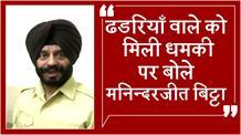 ढडरियाँ वाले को मिली धमकी पर जानें क्या बोले मनिन्दरजीत सिंह बिट्टा