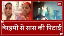 कलयुगी बहु ने बेरहमी से सास की Maarpit की,वीडियो वायरल