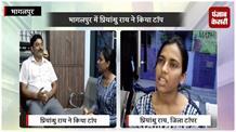 CBSE RESULT:  भागलपुर में प्रियांशु राय ने किया टॉप