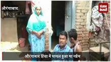 खबर का असर: औरंगाबाद हिंसा में घायल नईम के परिवार के सदस्य को मिलेगा रोजगार