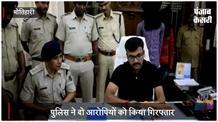 लूट की वारदात को अंजाम देने वाले 2 आरोपी गिरफ्तार