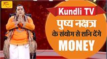 Kundli Tv- पुष्य नक्षत्र के संयोग से शनि देंगे Money