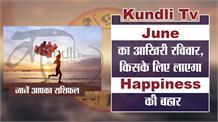 Kundli Tv- जून का आखिरी रविवार, किसके लिए लाएगा Happiness की बहार