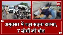 Amritsar में बड़ा road accident, 7 लोगों की मौत