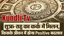 Kundli Tv- शुक्र राहु का कर्क में मिलन, किसके Relationship में होगी जलन I 22-June-2018